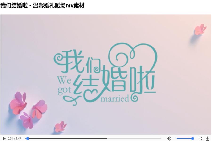 最简单的婚礼mv制作步骤