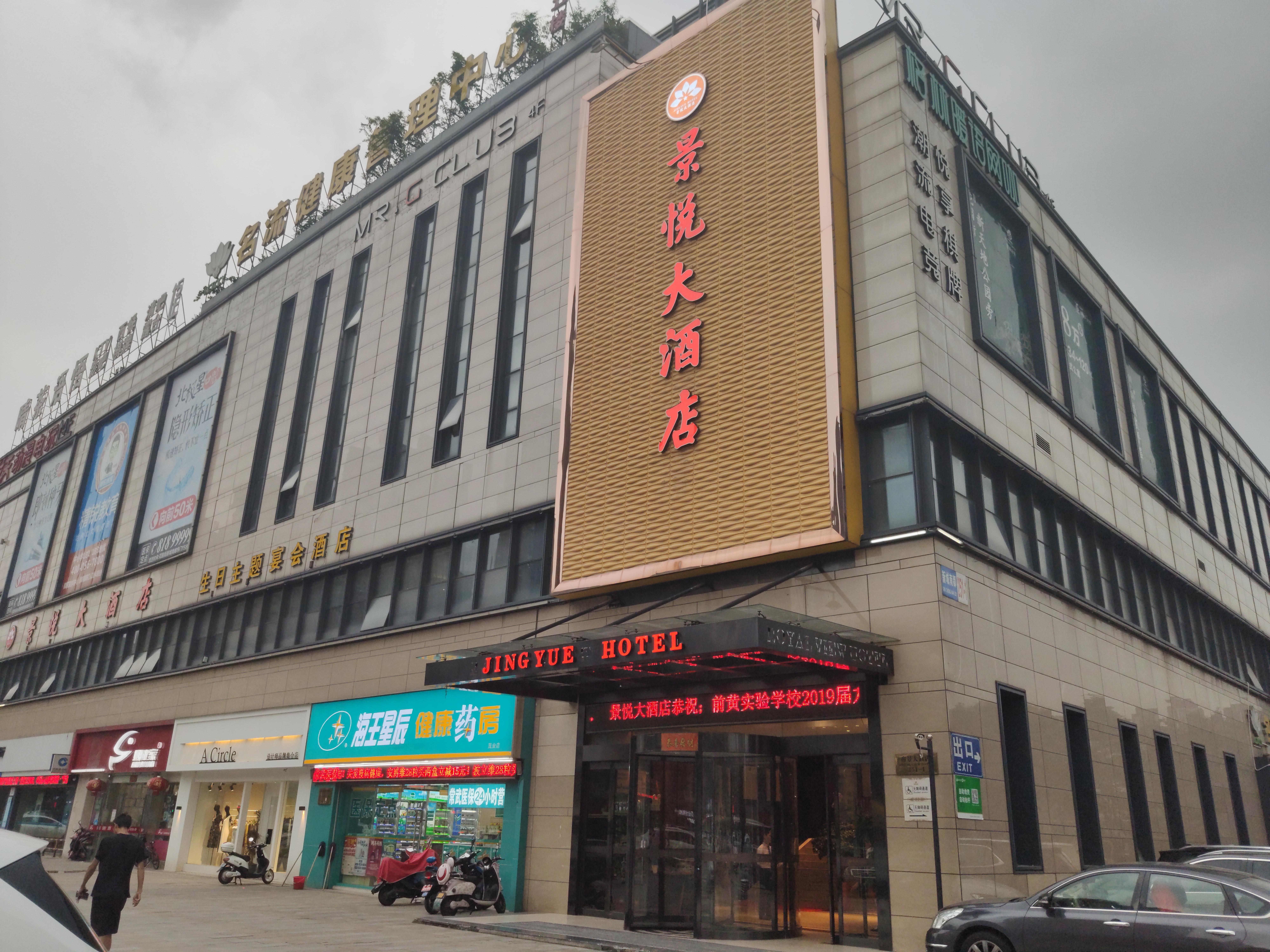 景悦大酒店