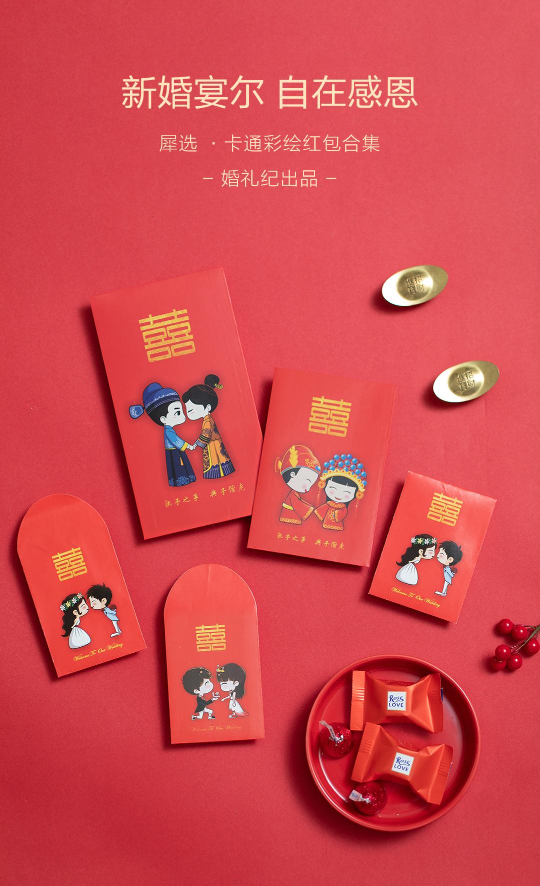 双喜卡通彩绘红包