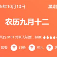 2019年10月份黄道吉日查询 结婚好日子介绍