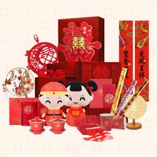 新中式婚品百货大礼包