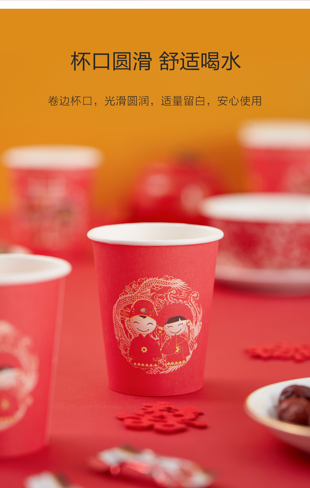 【48个装】婚宴结婚纸杯