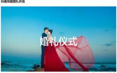在线婚礼相册视频制作模板盘点