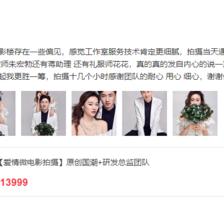 西安婚纱摄影 费司和韩国艺匠哪个好 好在哪里