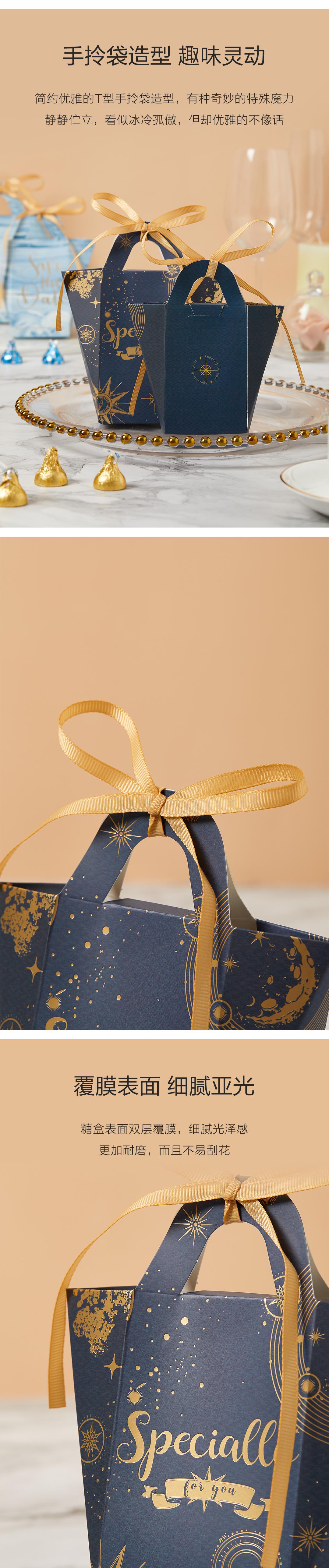 星辰系列 手拎袋喜糖盒