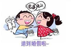 2019婚假规定,婚假天数只有3天,14省已取消晚婚假