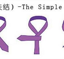 最简单打领带的方法图解!包教包会!