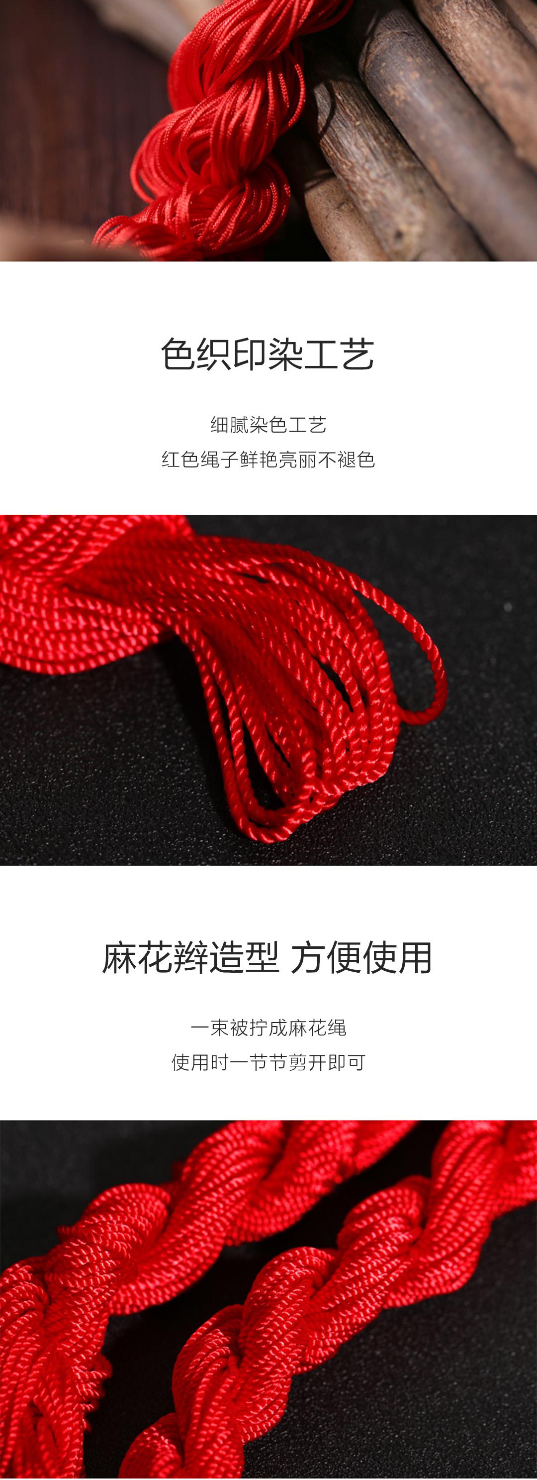 【2根装】中式新娘结婚红绳