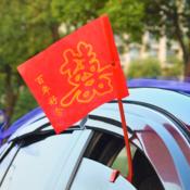 【20个】婚车装饰无纺布小车旗