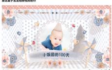 100天宝宝相册寄语