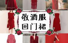 回门必须穿红色衣服吗 可以和敬酒服是一套吗