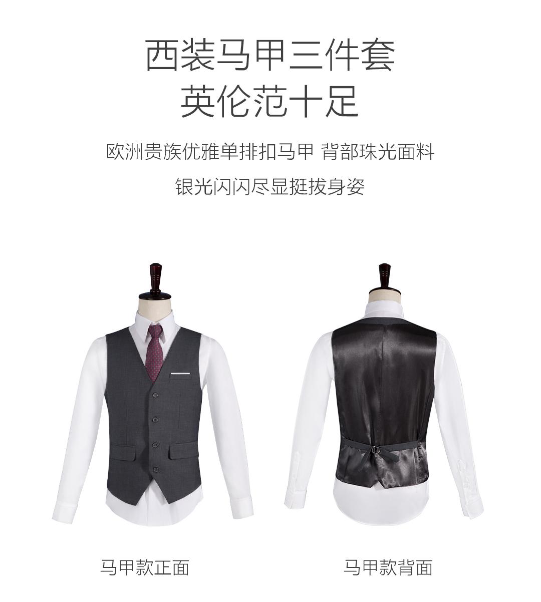 男士绅士修身西服套装
