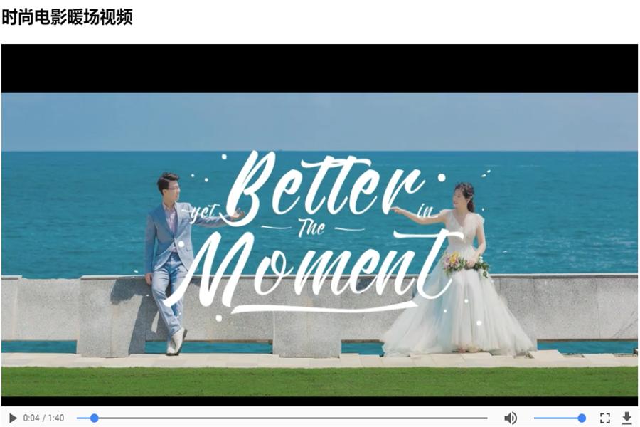 婚礼mv视频背景音乐