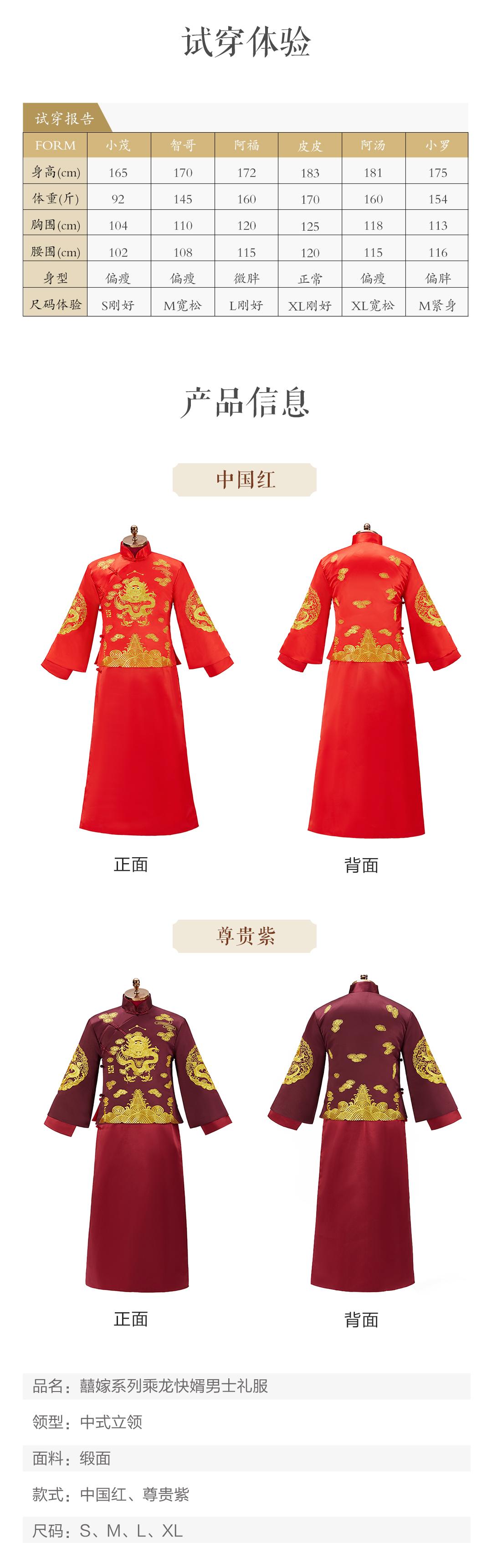 吴奇隆同款中式乘龙快婿男式礼服