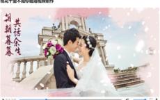 婚礼暖场视频配什么字幕 最全的婚礼暖场视频文案合集