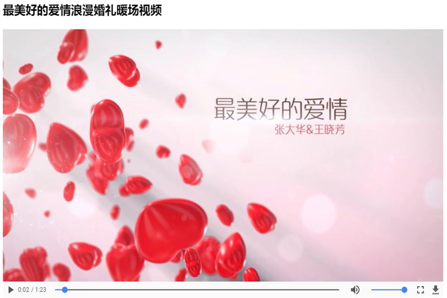 婚礼视频mv短片制作教程