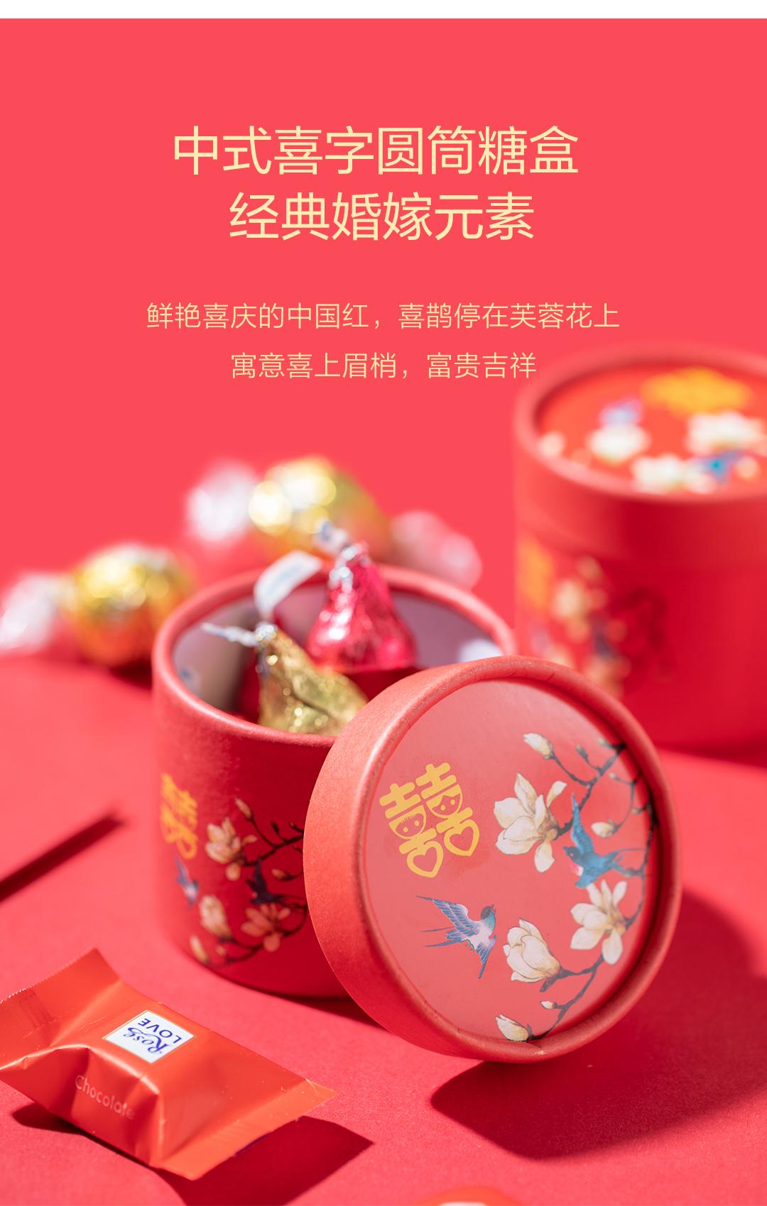 中式喜上眉梢喜糖盒