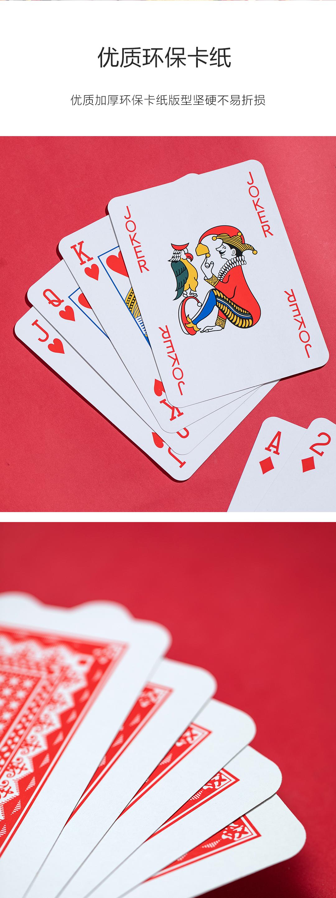 A4超大扑克牌堵门游戏道具