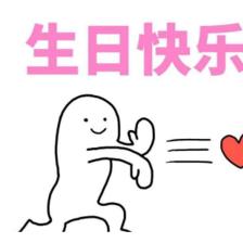 生日发朋友圈怎样写好 超可爱生日文案