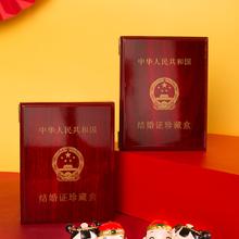 木质结婚证珍藏盒