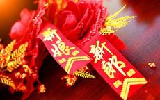 中式结婚仪式新人需要准备的东西