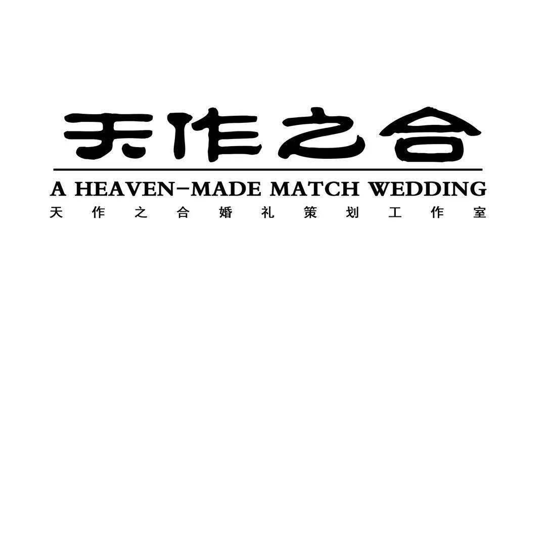 天作之合婚礼策划(昌邑)