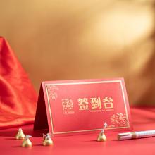 婚礼荷莲喜席位签到台