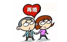 丧偶女人再婚需要哪些证件和手续