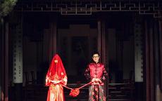 中式婚礼誓言怎么说