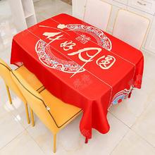 婚房喜庆桌布客厅餐桌茶几台布