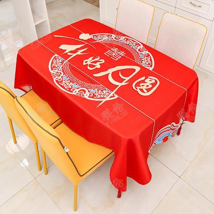 婚房喜庆桌布棉麻盖布客厅餐桌茶几台布