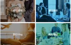 在线制作相册视频用什么软件 怎么在线制作相册视频