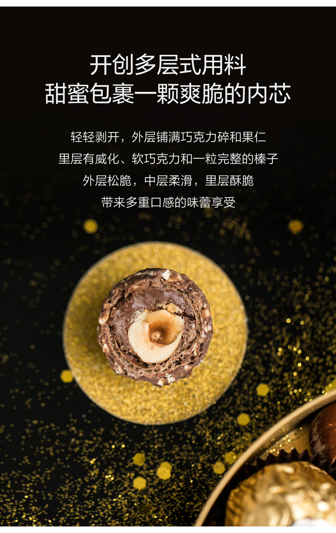欧式镂空费列罗成品喜糖 6粒装
