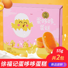 徐福记蛋哆哆蛋糕55g