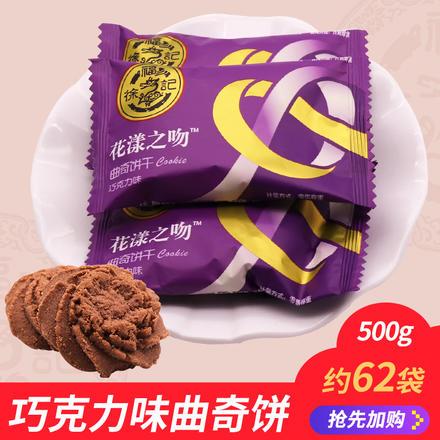 徐福记花漾之吻饼干500g