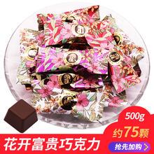 乔治花开富贵巧克力500g