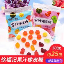 徐福记水果汁橡皮糖500g