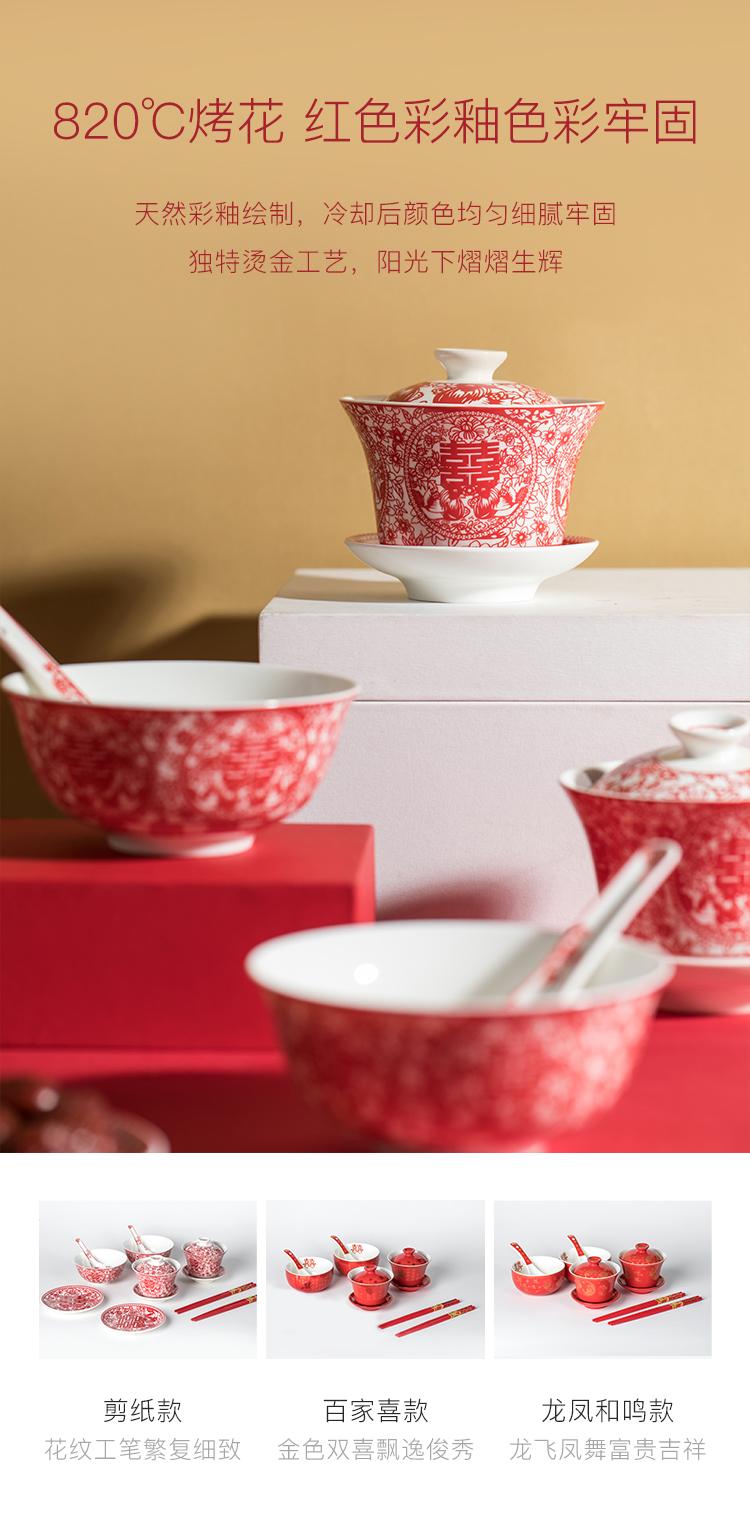 中式陶瓷喜碗喜杯敬茶套装