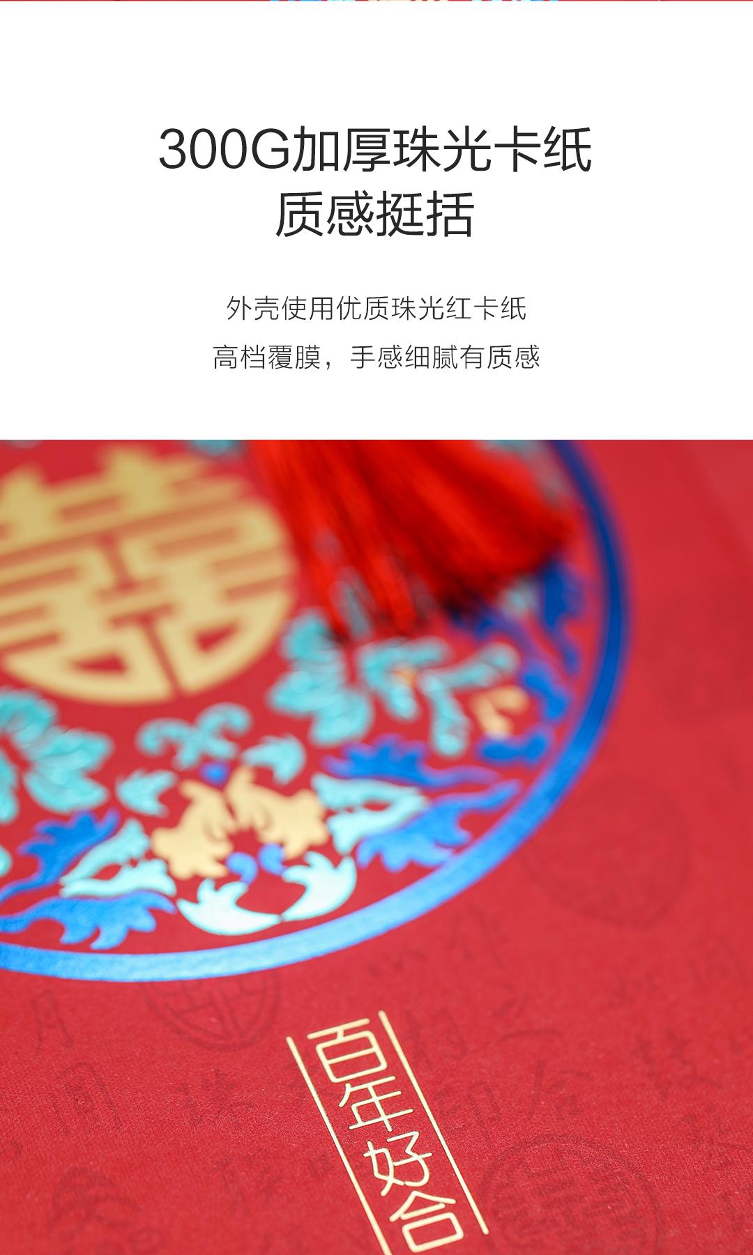 新中式芙蓉双喜请柬