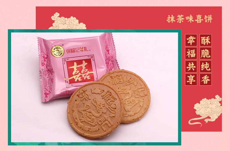 徐福记抹茶味喜饼500g