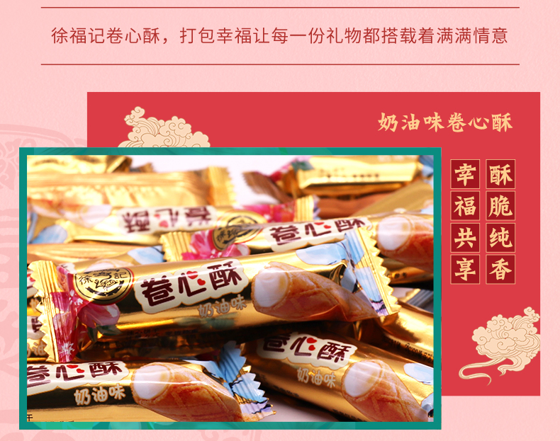 徐福记草莓味卷心酥500g