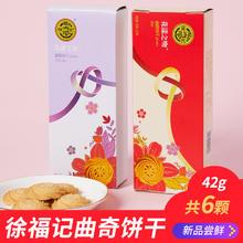 徐福记花漾之吻曲奇饼干42g