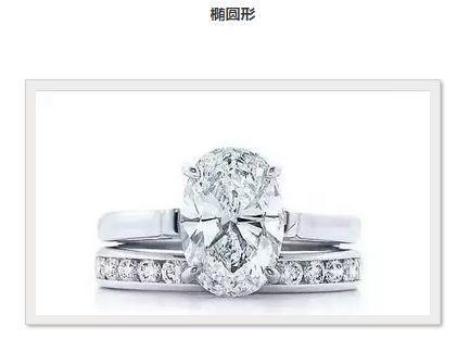 椭圆形钻石
