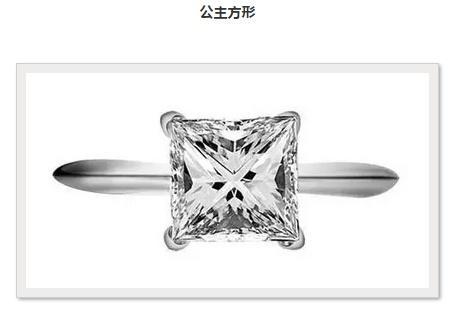 公主方形钻石