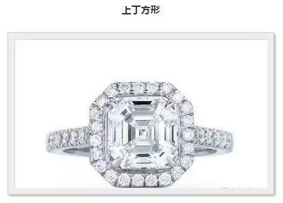 上丁方形钻石