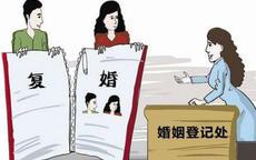 复婚需要什么证件需要什么手续
