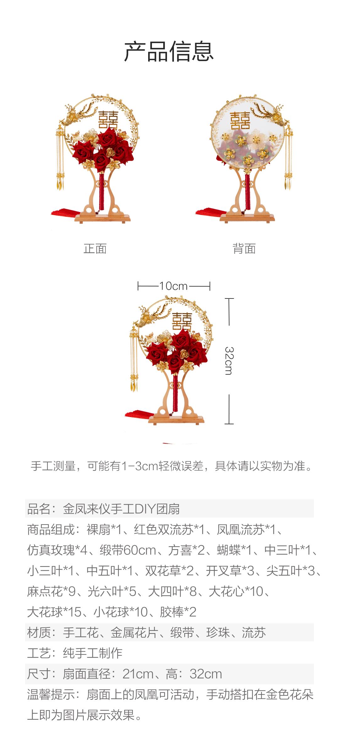 金凤来仪手工DIY团扇材料包