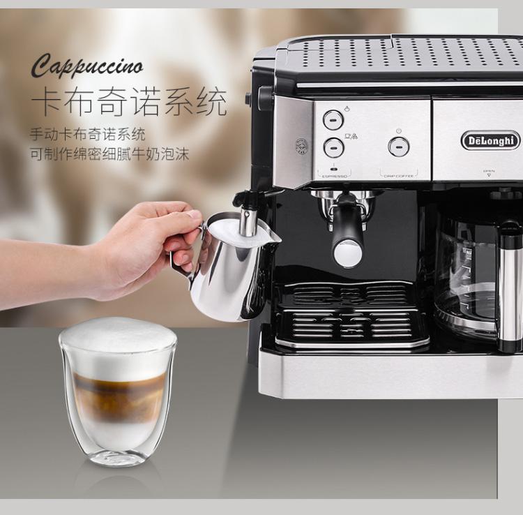 德龙(Delonghi)意式美式二合一咖啡机