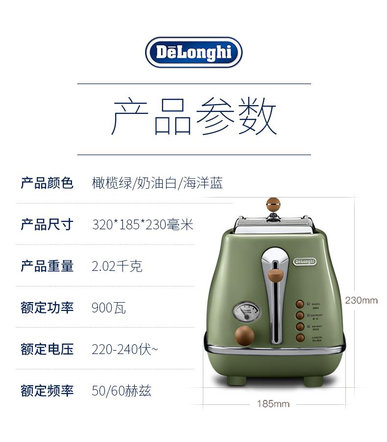 Delonghi/德龙烤面包机家用早餐吐司机多士炉