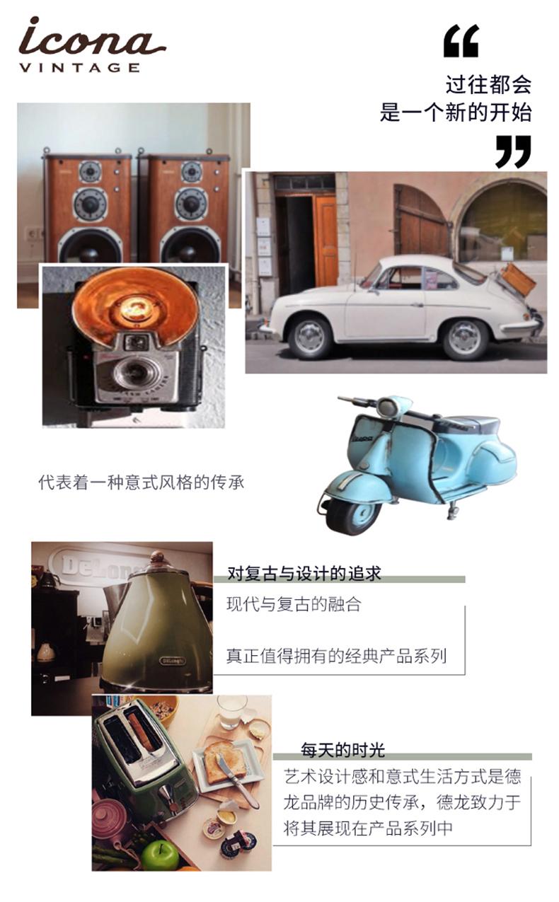 Delonghi/德龙复古早餐系列电水壶不锈钢